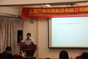 Rencontre de partage au Wanxuan Garden Hotel, 2015